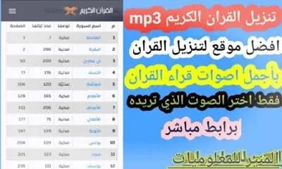 تنزيل القرآن الكريم علي الجوال mp3