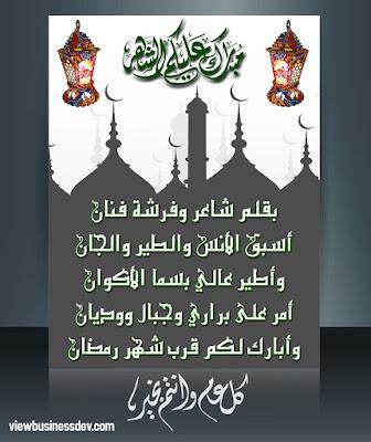 رسائل تهنئة برمضان مبارك عليكم الشهر 3