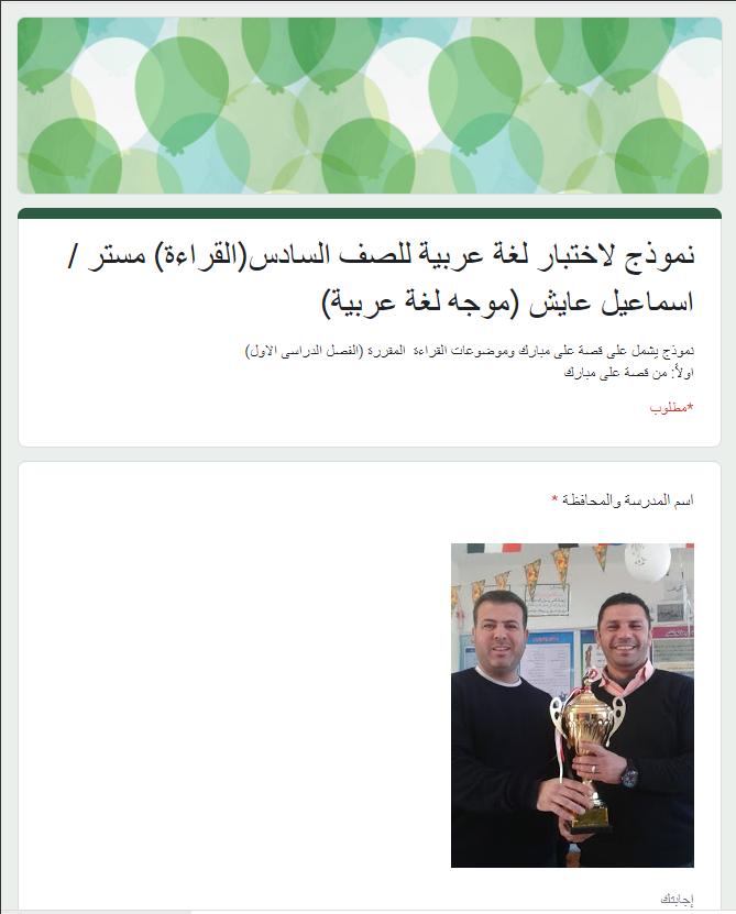 اختبار إلكترونى لغة عربية (قصة & قراءة) للصف السادس الإبتدائى الترم الأول 2021
