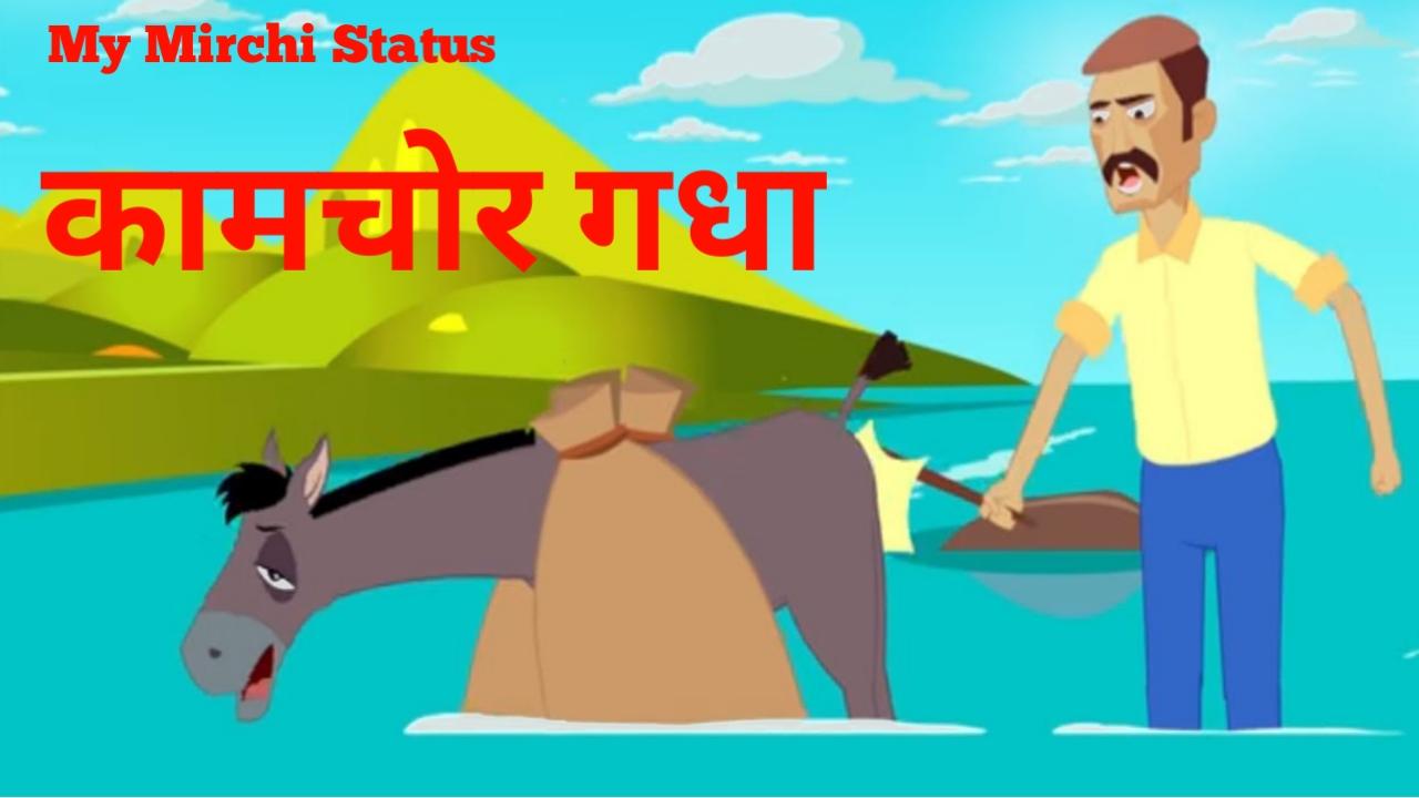 कामचोर गधा | Kaamchor Gadha | Lazy Donkey Ki Kahani