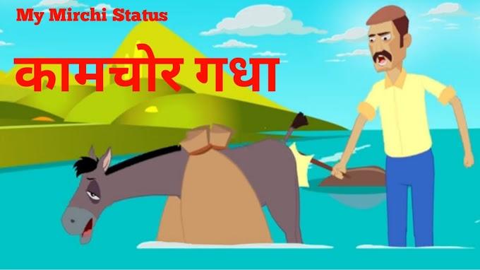 कामचोर गधे की कहानी | Kaamchor Gadha | Lazy Donkey Ki Kahani