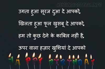 Happy Birthday Shayari