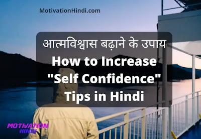 आत्मविश्वास बढ़ाने के उपाय | How to Increase Self Confidence Tips in Hindi