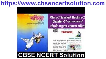 https://www.cbsencertsolution.com/2021/05/class-7-sanskrit-ruchira-lesson-swavlambnam-summary-word-meaning-in-hindi.html
