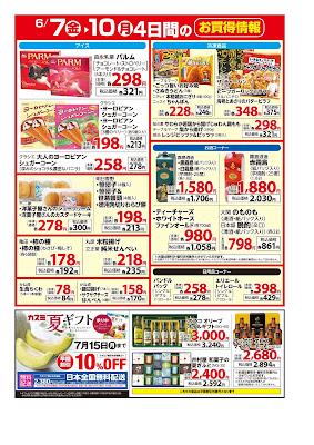 【PR】フードスクエア/越谷ツインシティ店のチラシ6月7日号