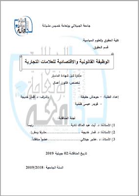 مذكرة ماستر: الوظيفة القانونية والاقتصادية للعلامات التجارية PDF