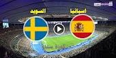 مشاهدة مباراة اسبانيا والسويد بث مباشر اليوم في كأس الأمم الأوروبية 2020