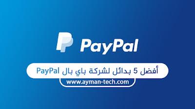 أفضل 5 بدائل لبنك باي بال PayPal