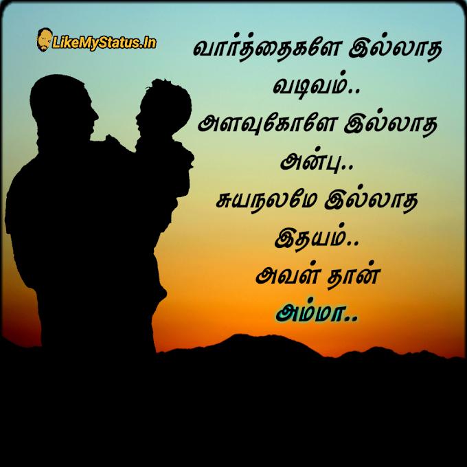 அம்மா... Tamil Amma Kavithai...