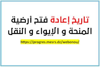 تاريخ اعادة فتح ارضية الايواء والنقل والمنحة progres.mesrs.dz/webonou/ 2021