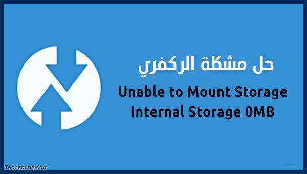 إصلاح مشكل الركفري Mount Storage Internal Storage 0MB