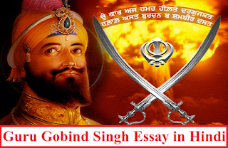 Guru Gobind Singh Essay in Hindi
