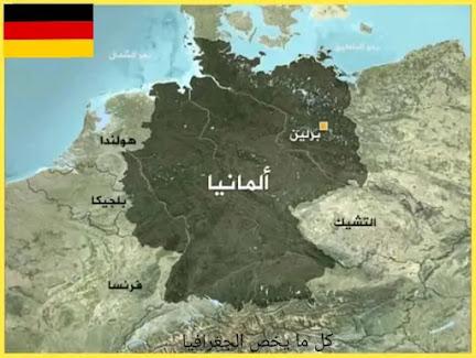 هل تعلم ما لاتعرفه عن ألمانيا.. كل المعلومات عن دولة ألمانيا germany