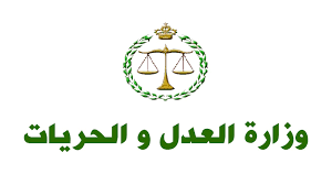 وزارة العدل و الحريات: نموذج مباراة توظيف المحررين القضائيين المجراة بتاريخ 11 نونبر 2012