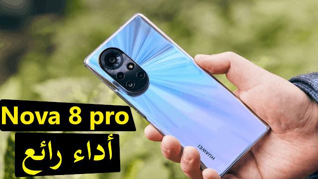 تعرف على سعر و مواصفات هواوي Huawei Nova 8 Pro - مميزات و عيوب