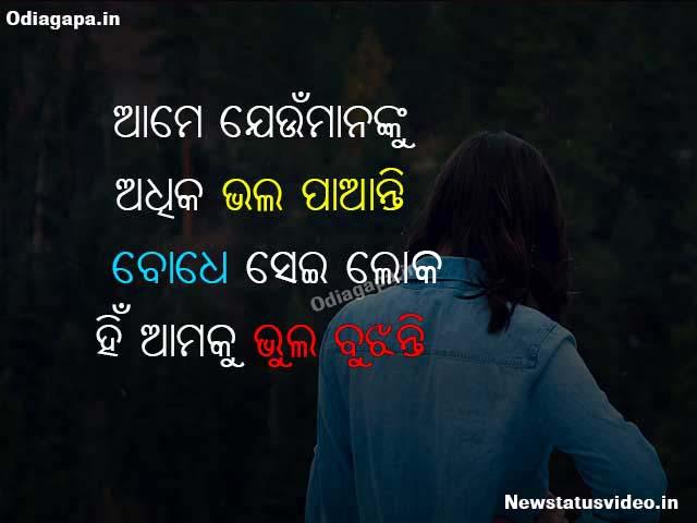 Odia New Shayari Image Download