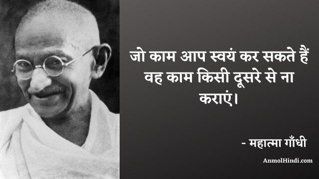 Quotes Of Mahatma Gandhi In Hindi