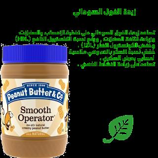 زبدة الفول السوداني الصحية من اي هيرب iherb