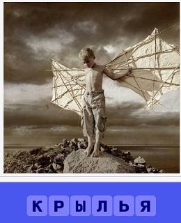 еще 460 слов стоит мальчик с закрепленными крыльями за спиной 4 уровень