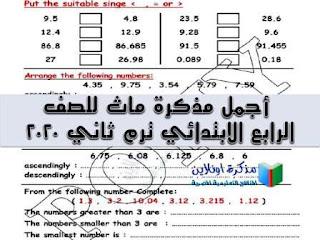 مذكرة math للصف الرابع الابتدائي ترم ثاني 2020