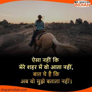 Khafa, Vo Aata Nahi : Shayari Sad Shayari in Hindi