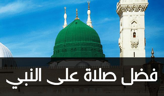 من صلى علي الف صلاة,الصلاة على الرسول يوم الجمعة,حديث الصلاة على النبي يوم الجمعة
