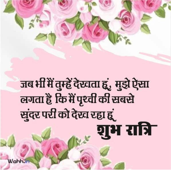 best Good Night quotes For Wife In Hindi