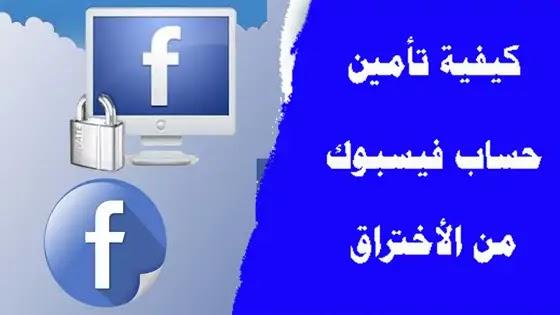 كيفية تأمين حساب الفيس بوك من الاختراق, أحمي حسابك من الاختراق, رابط تأمين حساب فيس بوك