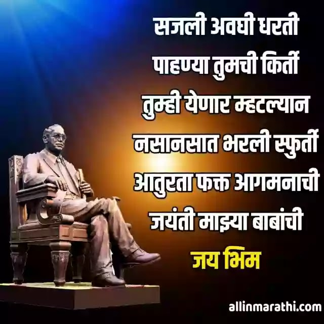 Bhim Jayanti Status in marathi