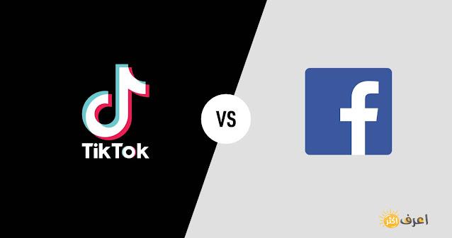 تيك توك تعلن عن ميزة جديدة لتحدي فيسبوك