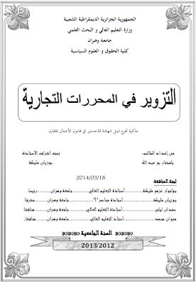 مذكرة ماجستير: التزوير في المحررات التجارية PDF