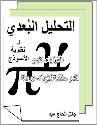تحميل كتاب التحليل البعدي pdf برابط مباشر