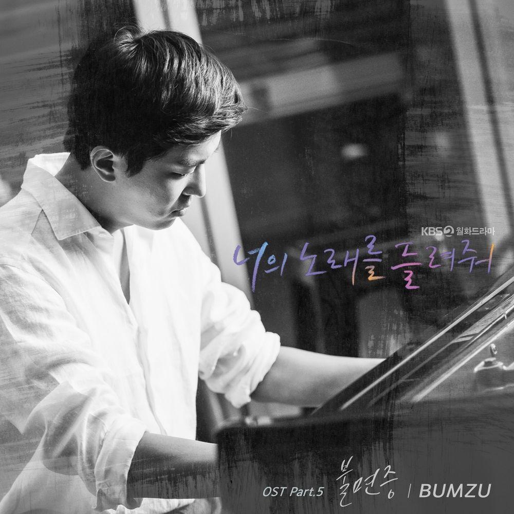 BUMZU – I Wanna Hear Your Song OST Part.5