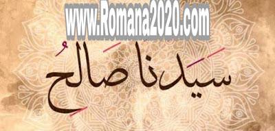 قصة النبي صالح عليه الصلاة والسلام قوم ثمود أو قوم صالح للاطفال