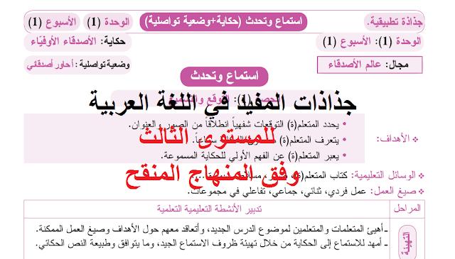جذاذات اللغة العربية للسنة الثالثة