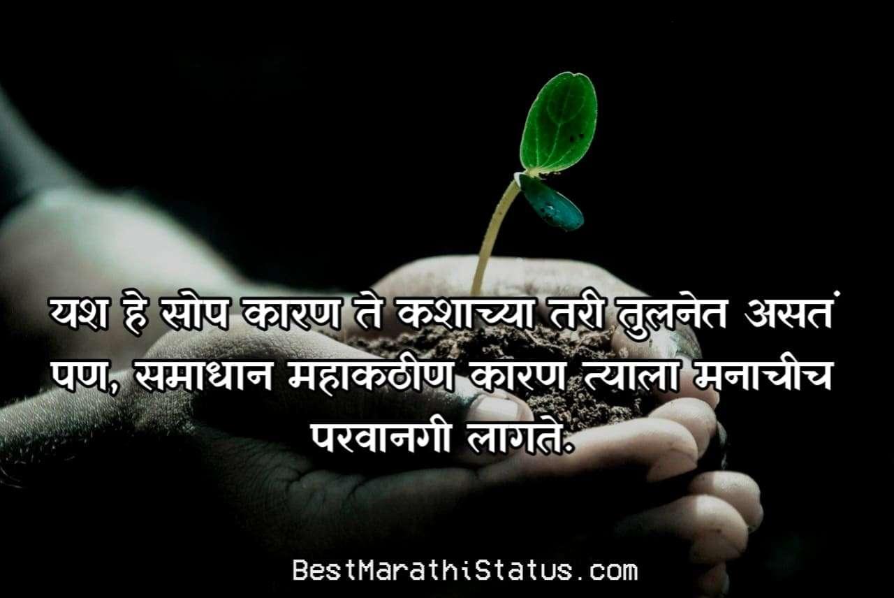 Marathi-Status-Whatsapp-Instagram-Facebook