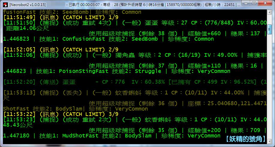 Image%2B007 - Pokemon Go 外掛 - NecroBot2,支援自訂路線、自動孵蛋、自動傳送,穩定不吃系統資源