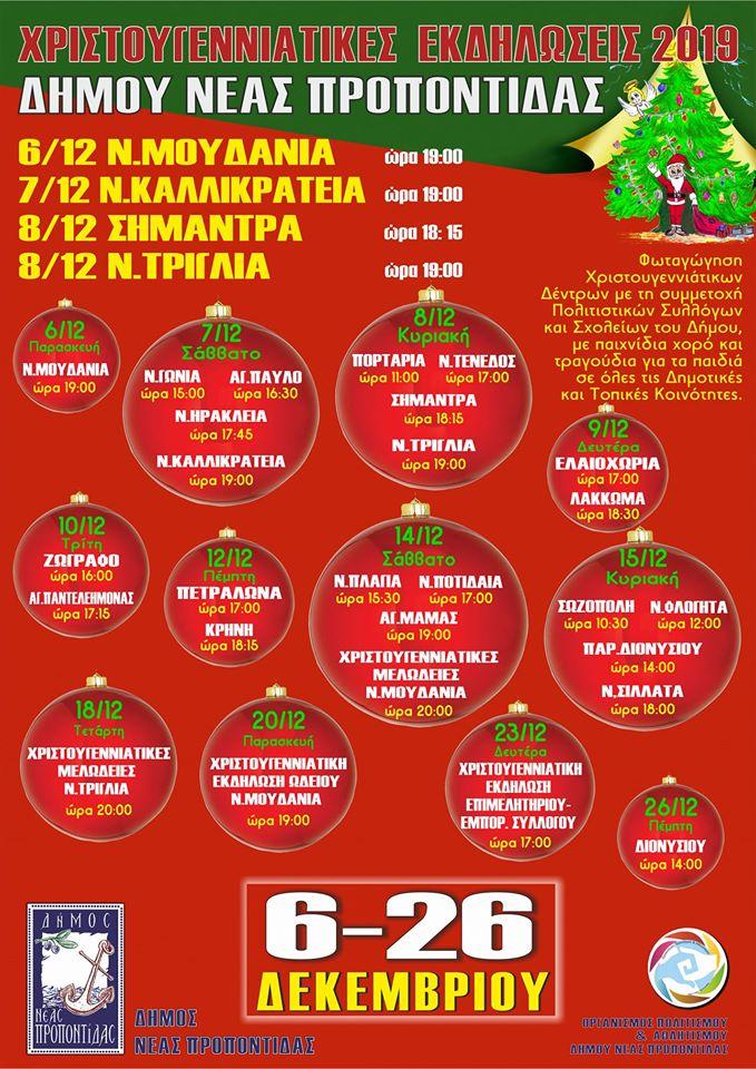 Δήμος Νεάς Προποντίδας: Αναβολή Χριστουγεννιάτικων εκδηλώσεων