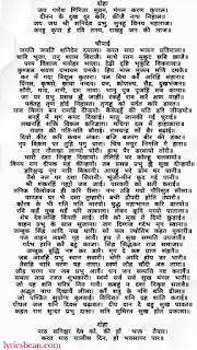 Shani Chalisha Image