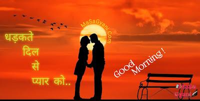 good morning love quotes in hindi 5