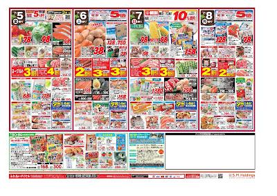 【PR】フードスクエア/越谷ツインシティ店のチラシ7月5日号