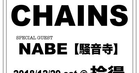 chains official website