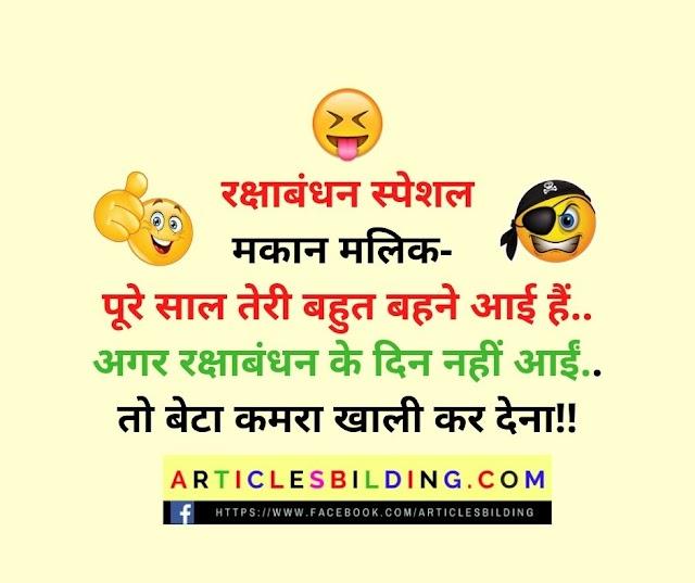 Raksha Bandhan Jokes & Chutkule Best 2021 Raksha Bandhan Jokes