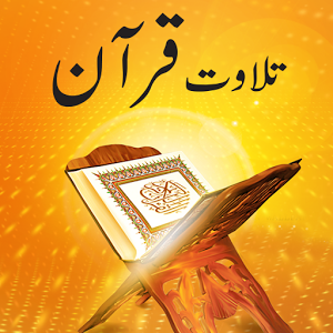 Talawat-e-Quran with Urdu Translation - Audio