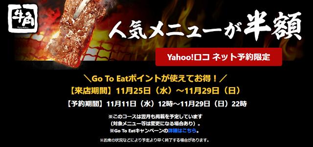 牛角半額yahooロコヤフーダイニング2020年11月