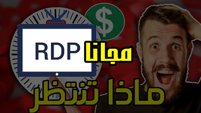 أسهل طريقة للحصول على RDP