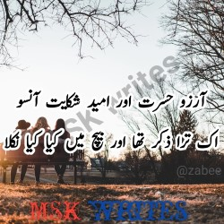 Intezar Poetry In Urdu Two Lines
