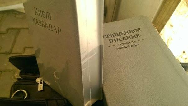 Священное писание на казахском языке