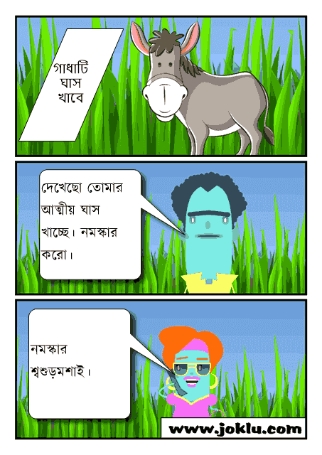Wife husband and ass Bengali joke