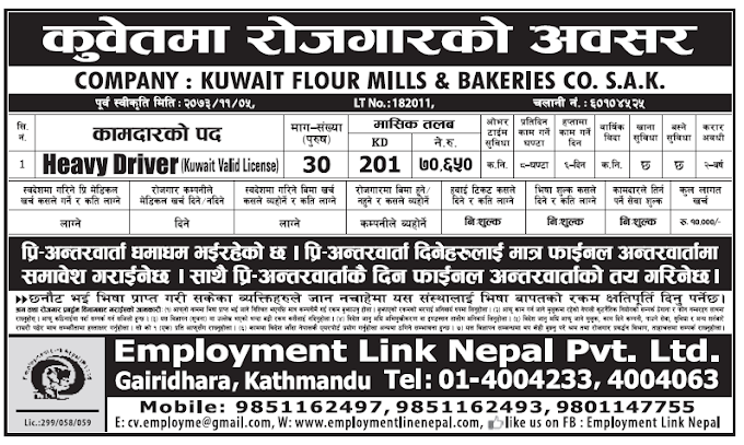 Jobs in Kuwait for Nepali, Salary Rs 70,650